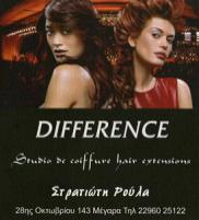 DIFFERENCE (ΣΤΡΑΤΙΩΤΗ ΡΟΥΛΑ)