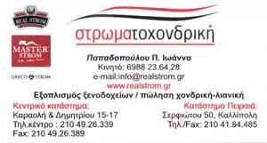 ΣΤΡΩΜΑΤΟΧΟΝΔΡΙΚΗ