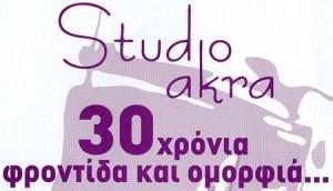 STUDIO AKRA (ΔΡΟΣΟΥ ΟΛΓΑ)