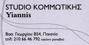 STUDIO ΚΟΜΜΩΤΙΚΗΣ YIANNIS (ΠΑΓΩΝΑΣ ΙΩΑΝΝΗΣ)
