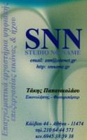 STUDIO NO NAME (ΠΑΠΑΝΙΚΟΛΑΟΥ ΠΑΝΑΓΙΩΤΗΣ)