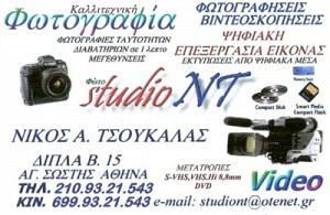 STUDIO NT (ΤΣΟΥΚΑΛΑΣ ΝΙΚΟΛΑΟΣ)