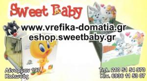 SWEET BABY (ΟΡΦΑΝΟΥ ΒΑΣΙΛΙΚΗ)