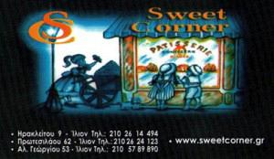 SWEET CORNER (ΑΦΟΙ ΚΑΡΑΪΣΚΟΥ ΟΕ)