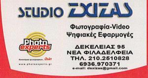 STUDIO ΣΧΙΖΑΣ (ΣΧΙΖΑΣ ΔΗΜΗΤΡΗΣ & ΣΙΑ ΟΕ)