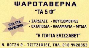 Η ΓΙΑΓΙΑ ΕΛΙΣΣΑΒΕΤ (ΑΛΕΞΑΝΔΡΙΝΟΥ ΕΛΙΣΣΑΒΕΤ)