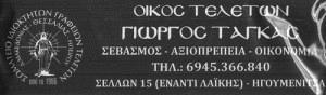 ΤΑΓΚΑΣ ΓΕΩΡΓΙΟΣ