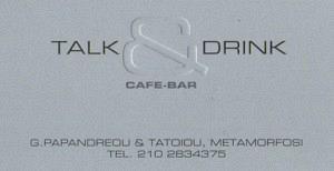 TALK & DRINK (ΕΚΜΕΤΑΛΛΕΥΣΗ ΧΩΡΩΝ ΕΣΤΙΑΣΕΩΣ ΜΟΝΟΠΡΟΣΩΠΗ ΕΠΕ)