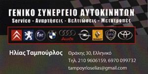 ΤΑΜΠΟΥΡΛΟΣ ΗΛΙΑΣ