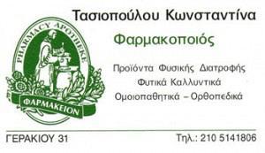 ΤΑΣΙΟΠΟΥΛΟΥ ΚΩΝΣΤΑΝΤΙΝΑ