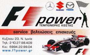 F1 POWER (ΤΕΜΠΟΝΕΡΑΣ ΚΩΝΣΤΑΝΤΙΝΟΣ)