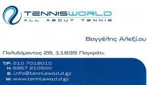 TENNIS WORLD (ΑΛΕΞΙΟΥ ΕΥΑΓΓΕΛΟΣ)