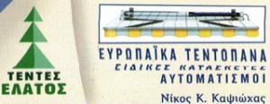 ΕΛΑΤΟΣ (ΚΑΨΙΩΧΑΣ ΝΙΚΟΛΑΟΣ & ΣΙΑ ΕΕ)