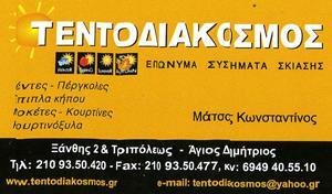 ΤΕΝΤΟΔΙΑΚΟΣΜΟΣ (ΜΑΤΣΑΣ ΚΩΣΤΑΝΤΙΝΟΣ)