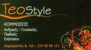 TEO STYLE (ΠΑΣΤΡΩΜΑΣ ΘΕΟΔΩΡΟΣ)