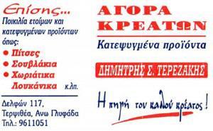 ΤΕΡΕΖΑΚΗΣ ΔΗΜΗΤΡΙΟΣ