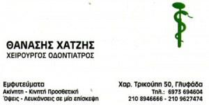 ΧΑΤΖΗΣ ΑΘΑΝΑΣΙΟΣ