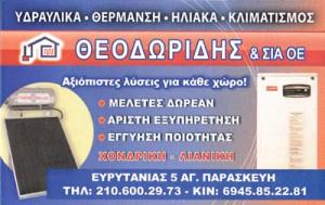 ΘΕΟΔΩΡΙΔΗΣ Α & ΣΙΑ ΟΕ