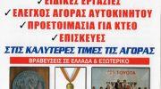 ΘΕΟΔΩΡΙΔΗΣ ΜΑΡΚΟΣ & ΣΙΑ ΕΕ