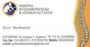 ΘΕΟΔΟΣΙΟΥ ΑΝΔΡΙΑΝΗ