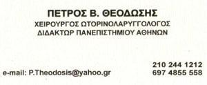 ΘΕΟΔΩΣΗΣ ΠΕΤΡΟΣ
