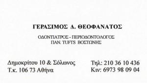 ΘΕΟΦΑΝΑΤΟΣ ΓΕΡΑΣΙΜΟΣ