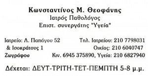 ΘΕΟΦΑΝΗΣ ΚΩΝΣΤΑΝΤΙΝΟΣ