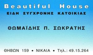 BEAUTIFUL HOUSE (ΘΩΜΑΙΔΗΣ ΣΩΚΡΑΤΗΣ)