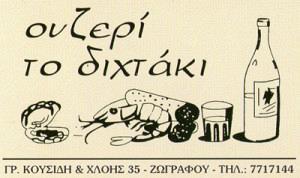 ΤΟ ΔΙΧΤΑΚΙ (ΔΗΜΗΤΡΑΚΟΠΟΥΛΟΣ Π & ΣΙΑ ΟΕ)