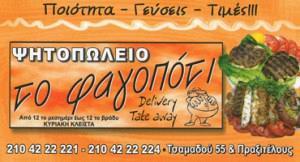 ΦΑΓΟΠΟΤΙ (GELOY ZAN S)
