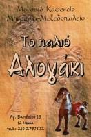 ΤΟ ΠΑΛΙΟ ΑΛΟΓΑΚΙ (ΞΥΔΑΣ ΝΙΚΟΛΑΟΣ)