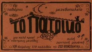 ΤΟ ΠΑΤΡΙΚΟ (ΚΥΠΑΡΙΣΣΗΣ ΚΩΝΣΤΑΝΤΙΝΟΣ)