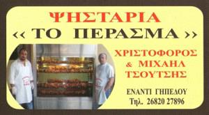 ΠΕΡΑΣΜΑ (ΤΣΟΥΤΣΗΣ ΧΡΙΣΤΟΦΟΡΟΣ & ΜΙΧΑΗΛ ΟΕ)
