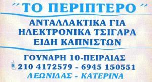 ΓΙΩΤΟΠΟΥΛΟΥ ΑΙΚΑΤΕΡΙΝΗ
