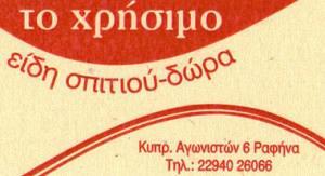 ΧΡΗΣΙΜΟ (ΒΟΥΔΟΥΡΗ ΘΕΟΦΑΝΙΑ)