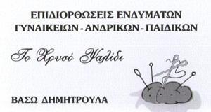 ΔΗΜΗΤΡΟΥΛΑ ΒΑΣΙΛΙΚΗ