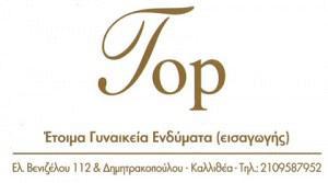 TOP (ΠΑΝΑΓΙΩΤΟΠΟΥΛΟΥ ΘΕΟΔΩΡΑ & ΣΙΑ ΟΕ)