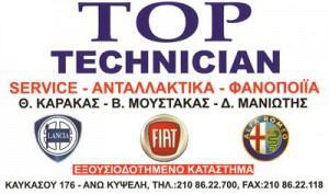 TOP TECHNICΙΑΝ (ΜΟΥΣΤΑΚΑΣ ΒΑΣΙΛΕΙΟΣ)
