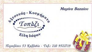 ΤΟΠΑΖΙ (ΒΑΖΑΙΟΥ ΜΑΡΙΝΑ)