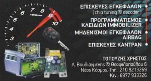 X TOP POWER (ΤΟΠΟΥΖΗΣ ΧΡΗΣΤΟΣ)
