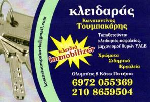 ΤΟΥΜΠΑΚΑΡΗΣ ΚΩΝΣΤΑΝΤΙΝΟΣ