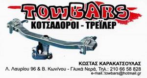 TOWBARS (ΚΑΡΑΚΑΤΣΟΥΛΑΣ ΚΩΝΣΤΑΝΤΙΝΟΣ)