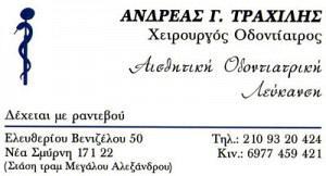 ΤΡΑΧΙΛΗΣ ΑΝΔΡΕΑΣ