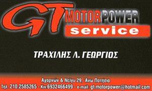 G T MOTOR POWER (ΤΡΑΧΙΛΗΣ ΓΕΩΡΓΙΟΣ)