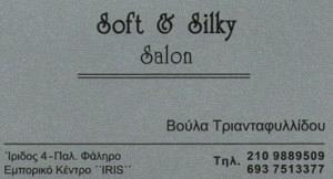 SOFT & SILKY (ΤΡΙΑΝΤΑΦΥΛΛΙΔΟΥ ΠΑΡΑΣΚΕΥΗ)
