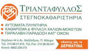 ΤΡΙΑΝΤΑΦΥΛΛΟΣ (ΞΕΝΟΣ ΠΑΝΑΓΙΩΤΗΣ)