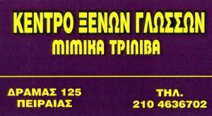 ΚΕΝΤΡΟ ΞΕΝΩΝ ΓΛΩΣΣΩΝ (ΤΡΙΛΙΒΑ ΜΙΜΙΚΑ)