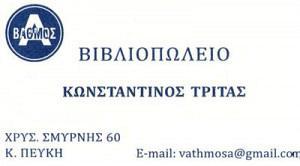 ΒΑΘΜΟΣ Α (ΤΡΙΤΑΣ ΚΩΝΣΤΑΝΤΙΝΟΣ)