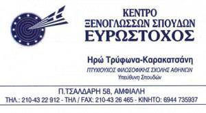 ΕΥΡΩΣΤΟΧΟΣ