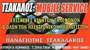 TSAKALOS MOBILE SERVICE